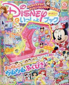 ディズニーといっしょブック 2021年 09月号 [雑誌]