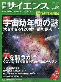 日経 サイエンス 2021年 09月号 [雑誌]