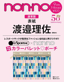non・no(ノンノ) 2021年 09月号 [雑誌]