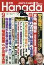 月刊Hanada 2021年 09月号 [雑誌]