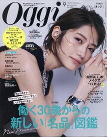 Oggi (オッジ) 2021年 09月号 [雑誌]