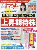 日経マネー 2021年 09月号 [雑誌]