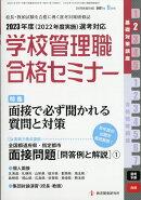 別冊 教職研修 2021年 09月号 [雑誌]