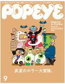 POPEYE (ポパイ) 2021年 09月号 [雑誌]