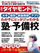 週刊ダイヤモンド 2021年 9/25号 [雑誌](わが子にピッタリ!がわかる 塾・予備校)