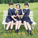 思い出せない花 (Type-D CD+DVD)