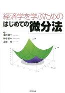 経済学を学ぶためのはじめての微分法