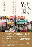 日本の異国