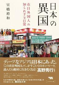 日本の異国 在日外国人の知られざる日常 [ 室橋裕和 ]