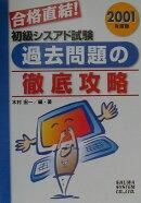 合格直結!初級シスアド試験過去問題の徹底攻略(2001年度版)