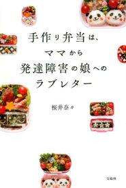 手作り弁当は、ママから発達障害の娘へのラブレター [ 桜井奈々 ]