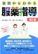 基礎からわかる服薬指導 第2版