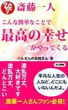 斎藤一人こんな簡単なことで最高の幸せがやってくる (ロング新書)