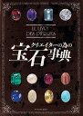 クリエイターの為の宝石事典 (亥辰舎BOOK) [ 飯田孝一 ]