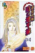 諸葛孔明時の地平線(14)