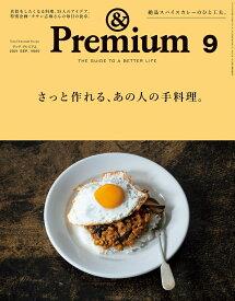 & Premium (アンド プレミアム) 2021年 09月号 [雑誌]