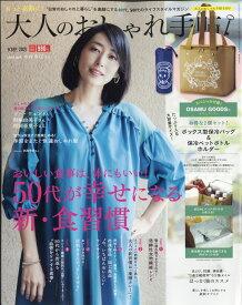大人のおしゃれ手帖 2021年 09月号 [雑誌]