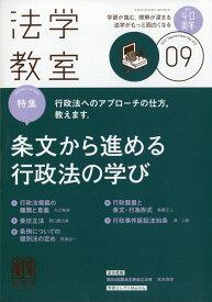 法学教室 2021年 09月号 [雑誌]