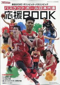 月刊 バスケットボール増刊 バスケットボール日本代表応援BOOK 2021年 09月号 [雑誌]
