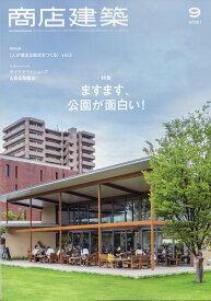 商店建築 2021年 09月号 [雑誌]