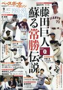 ベースボールマガジン別冊 夏祭号 2021年 09月号 [雑誌]
