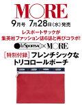 【予約】MORE (モア) 2021年 09月号 [雑誌]