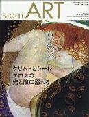 SIGHT ART (サイトアート) vol.5 2021年 09月号 [雑誌]