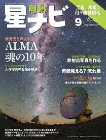 月刊 星ナビ 2021年 09月号 [雑誌]
