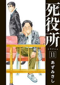 死役所 11 (バンチコミックス) [ あずみきし ]