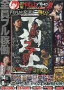 回胴下剋上バトル3 〜斬って斬られて真剣7番勝負〜