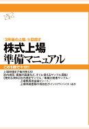 【POD】株式上場準備マニュアル
