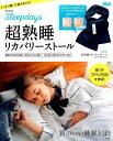 Sleepdays超熟睡リカバリーストール ぐっすり眠って疲れをとる! (e-MOOK)