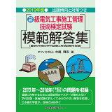 2級電気工事施工管理技術検定試験模範解答集(2019年版)