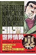 ゴルゴ13 presents:世界情勢裏ナビ