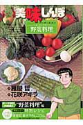 美味しんぼア・ラ・カルト(19)
