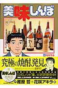 美味しんぼ(95)