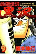 最強伝説黒沢(9)