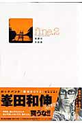 Fine.(2)