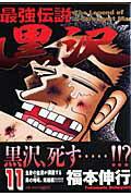 最強伝説黒沢(11)