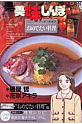 美味しんぼア・ラ・カルト(27)