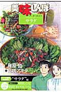 美味しんぼア・ラ・カルト(32)