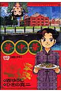 華中華(ハナ・チャイナ) 4