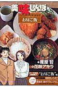 美味しんぼア・ラ・カルト(37)