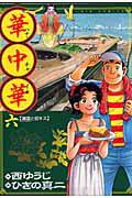 華中華(ハナ・チャイナ) 6