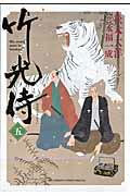 竹光侍(5)