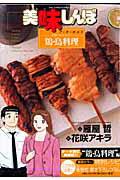 美味しんぼア・ラ・カルト(45)