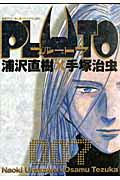 PLUTO(7)