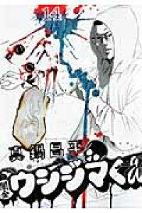 闇金ウシジマくん 14 (ビッグ コミックス) [ 真鍋 昌平 ]