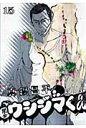 闇金ウシジマくん(15) (ビッグコミックス) [ 真鍋昌平 ]
