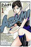 AZUMI-あずみー(1)